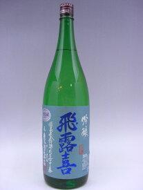 飛露喜 吟醸 生詰 日本酒 1800ml 2020年3月詰