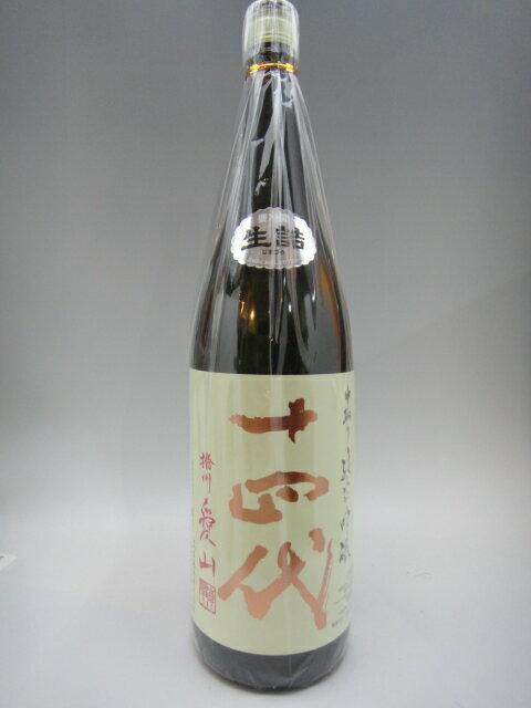 2018年詰 十四代 純米吟醸 中取り 播州愛山 1800ml 高木酒造 山形県 日本酒