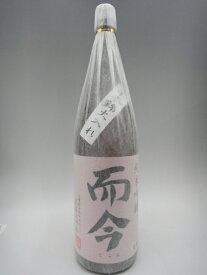 而今 純米吟醸 千本錦 火入れ 1800ml 日本酒 2021年詰 ギフト 敬老の日 贈り物