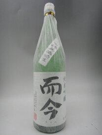而今 純米吟醸 山田錦 無濾過生 1800ml 日本酒 2021年詰 ギフト 敬老の日 贈り物
