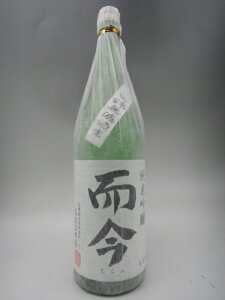 而今 純米吟醸 山田錦 無濾過生 1800ml 日本酒 2020年詰 お歳暮 御歳暮