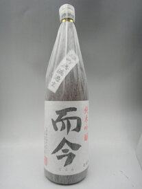 而今 雄町 無濾過生 純米吟醸 1800ml 2021年3月詰 ギフト 敬老の日 贈り物