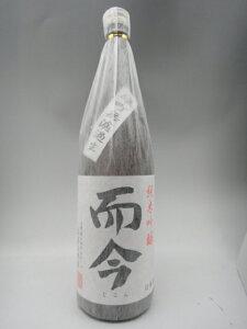 而今 雄町 無濾過生 純米吟醸 1800ml 2020年3月詰 お歳暮 御歳暮
