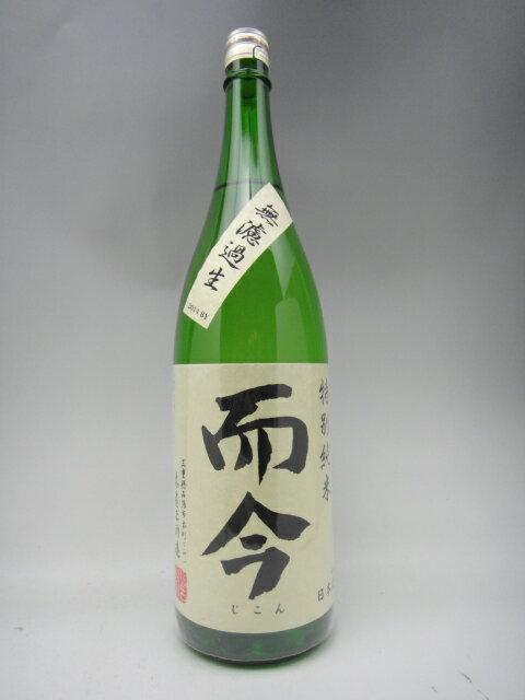 (今期物!!)而今(じこん) 無濾過生 特別純米 720ml【木屋正酒造】【三重県 日本酒】ma23