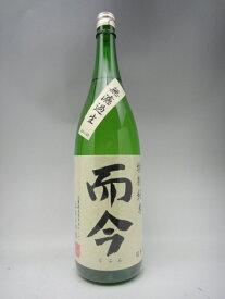 而今 特別純米 無濾過生 日本酒 1800ml 2019年詰 お中元