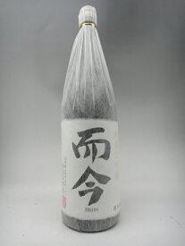 而今 純米大吟醸 日本酒 1800ml 2020年詰