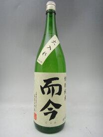 而今 特別純米 火入れ 日本酒 1800ml 2021年詰 ギフト 敬老の日 贈り物