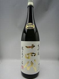 十四代 龍の落とし子 純米大吟醸 日本酒 1800ml 2019年詰9月詰