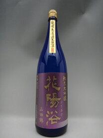 花陽浴 山田錦 純米大吟醸 瓶囲無濾過生原酒 日本酒 1800ml 2021年詰 ギフト 敬老の日 贈り物