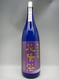 花陽浴 山田錦 純米大吟醸 おりがらみ 720ml 今期詰 ギフト 敬老の日 贈り物