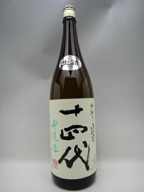 【2018年詰】十四代 中取り純米 無濾過 1800ml【高木酒造】【山形県 日本酒】