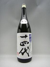 十四代 吟撰 播州山田錦 日本酒 1800ml 2020年詰