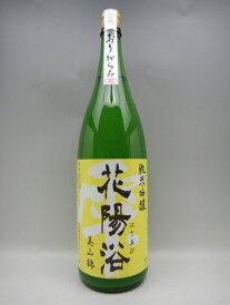 花陽浴 はなあび 美山錦 純米吟醸 おりがらみ 1800ml 日本酒 2019年詰 お歳暮 御歳暮