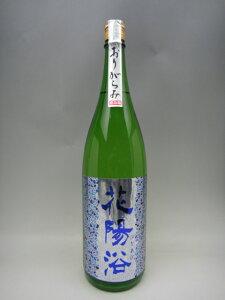 花陽浴 はなあび 八反錦 純米吟醸 おりがらみ 720ml 日本酒 2020年詰