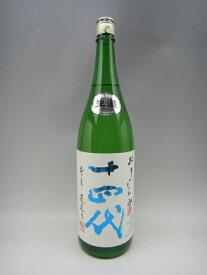 十四代 角新 純米吟醸 おりからみ 荒走り 日本酒 1800ml 2020年1月詰