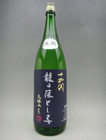 十四代 大極上生 純米大吟醸 龍の落とし子 1800ml 日本酒 2019年12月詰
