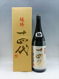 十四代 超特撰 純米大吟醸 日本酒 1800ml 2020年詰