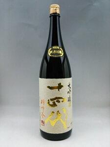 十四代 羽州誉 純米大吟醸 1800ml 2020年9月詰 父の日 ギフト