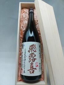 桐箱付・最高のギフトに 飛露喜 特別純米 1800ml 廣木酒造 日本酒 ギフト 敬老の日 贈り物