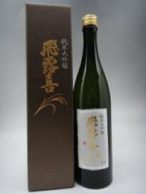 飛露喜 純米大吟醸 日本酒 720ml