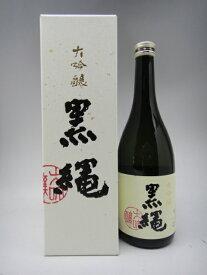 十四代 黒縄 大吟醸 日本酒 720ml 2020年詰