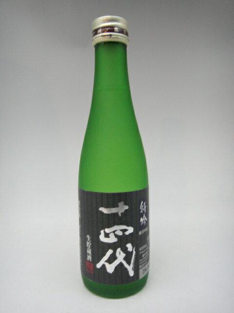 包装不可 十四代 特吟 生貯蔵酒 300ml 高木酒造 山形県 日本酒