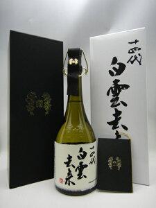 十四代 純米大吟醸 白雲去来 日本酒 720ml 2019年7月詰 お歳暮 御歳暮