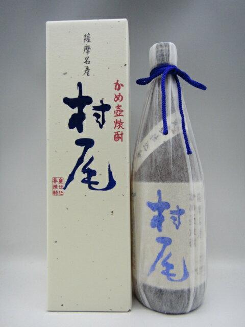 【化粧箱付き!!】村尾 芋焼酎 750ml 【村尾酒造】【鹿児島県 芋焼酎】