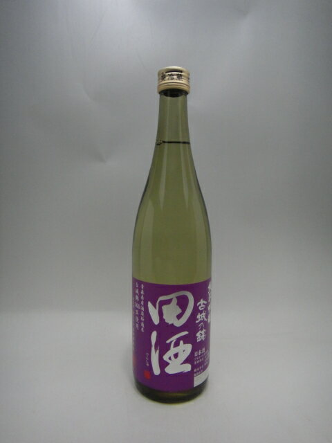 田酒  純米吟醸  古城乃錦 720ml【西田酒造】【青森県 日本酒】