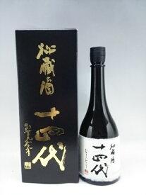 十四代 秘蔵酒 720ml 2020年詰