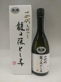 十四代 大極上生 純米大吟醸 龍の落とし子 720ml 日本酒 2020年12月詰 ギフト 敬老の日 贈り物