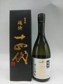 十四代 超特撰 純米大吟醸 日本酒 720ml 2021年詰 ギフト 贈り物