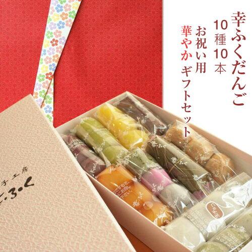 「幸ふくだんご10種類10本」お祝いギフトセット(赤)