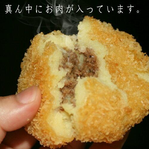 「牛じゃがコロッケ5個セット」山口県産牛肉使用