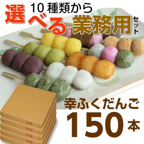 送料無料業務用団子150本セット「幸ふくだんご」10種類から選べる(30本入×5ケース)