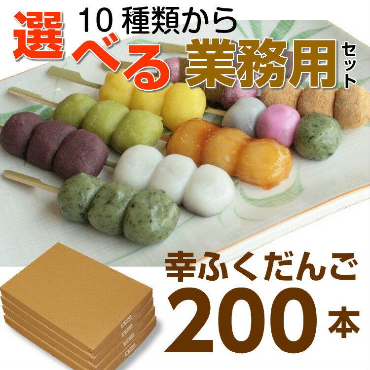 送料無料 業務用 団子 200本セット「幸ふくだんご」10種類から選べる(50本入×4ケース) お花見 お彼岸