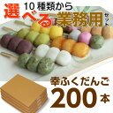 送料無料 業務用 団子 200本セット「幸ふくだんご」10種類から選べる(50本入×4ケース)