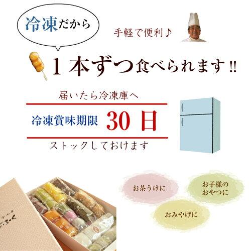 【初めてのお客様限定】「幸ふくだんご福袋10種類10本」(新)