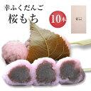 中京テレビ『キャッチ!』で紹介されました 「幸ふくだんご【桜もち】10本」ギフトセット お祝い お礼 誕生日 内祝い …
