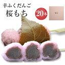 中京テレビ『キャッチ!』で紹介されました 「幸ふくだんご【桜もち】20本」ギフトセット お祝い お礼 誕生日 お供え 内祝い 道明寺 贈…