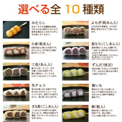 送料無料業務用団子200本セット「幸ふくだんご」10種類から選べる(50本入×4ケース)