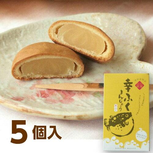 「幸ふくまんじゅう5個入」【冷凍商品との同梱はできません】