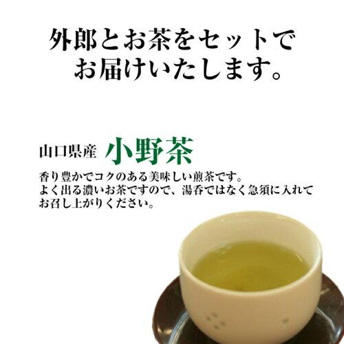 送料無料お試し「垢田のトマト外郎3本」と煎茶セット山口ういろうネコポス(ポスト投函)