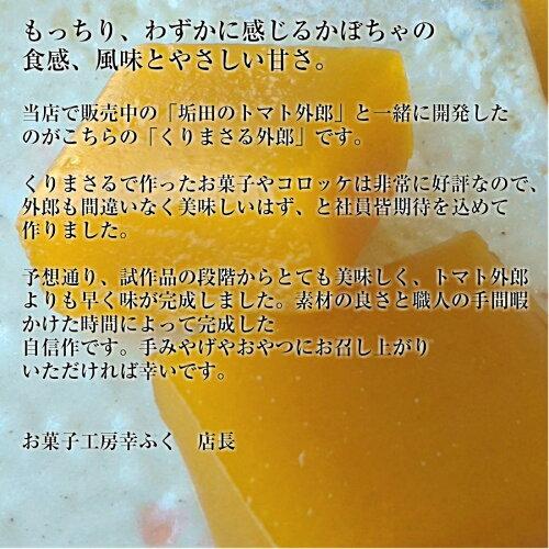 おためしバラ売り☆「くりまさる外郎1本」山口ういろうかぼちゃ和菓子