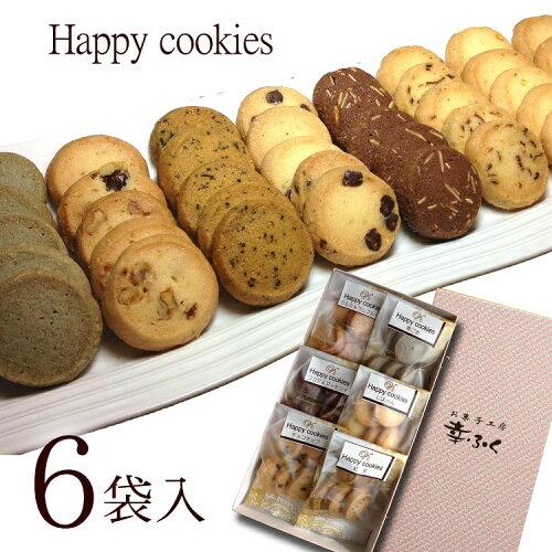 クッキー「幸ふく≪Happycookies≫6種6袋入」ギフトセットお礼洋菓子詰め合わせお菓子贈り物