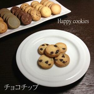 クッキー≪Happy cookies≫「チョコチップ5枚入」 スイーツ 洋菓子 個包装 おためしバラ売り お菓子 ※冷凍商品(お団子など)と同梱可能です お彼岸