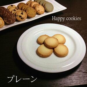 クッキー≪Happy cookies≫「プレーン5枚入」 スイーツ 洋菓子 個包装 おためしバラ売り お菓子 ※冷凍商品(お団子など)と同梱可能です お彼岸