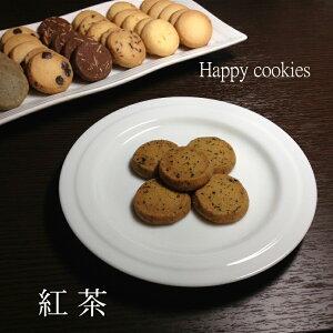 クッキー≪Happy cookies≫「紅茶5枚入」 スイーツ 洋菓子 個包装 おためしバラ売り お菓子 ※冷凍商品(お団子など)と同梱可能です お盆