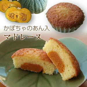 かぼちゃの餡入り「かぼちゃのマドレーヌ」1個 洋菓子 スイーツ 焼き菓子 おためしバラ売り パンプキン ハロウィン お菓子 ※冷凍商品(お団子など)と同梱可能です