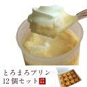 「 とろまろプリン12個セット」洋菓子 スイーツ お菓子 詰合せ ギフト 送料無料 敬老の日